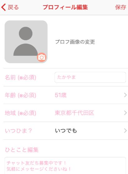 悪質出会い系アプリ「ひみつのフレンド」プロフィール