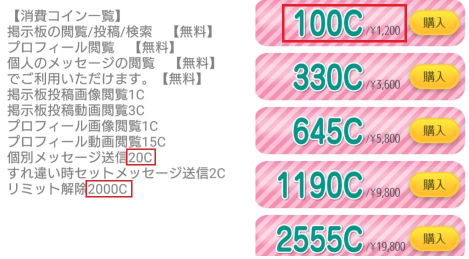 【hmu】ヒットミーアップ料金体系