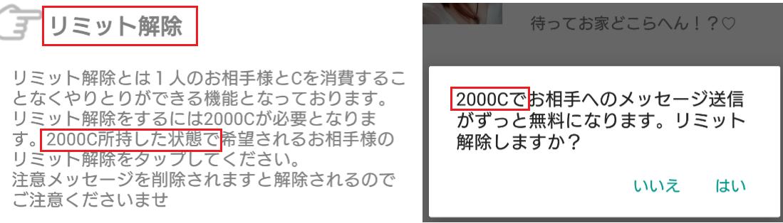 【hmu】ヒットミーアップリミット解除