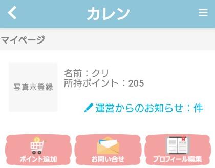 恋活チャットトーク出会系カレン 登録無料ご近所さん探しアプリ料金体系トップ画面