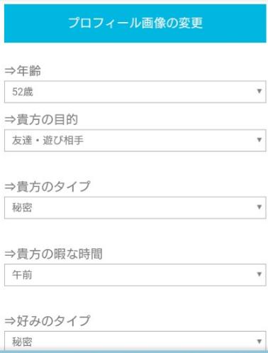 恋活チャットトーク出会系カレン 登録無料ご近所さん探しアプリプロフィール