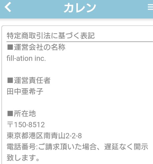 恋活チャットトーク出会系カレン 登録無料ご近所さん探しアプリ運営会社