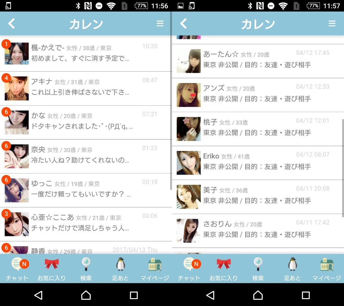 恋活チャットトーク出会系カレン 登録無料ご近所さん探しアプリサクラ一覧
