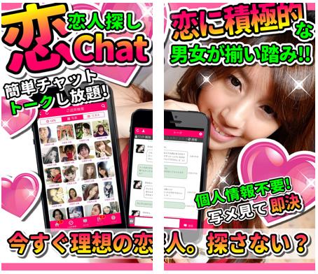 悪質アプリ恋チャットですぐ繋がれる出会いsns