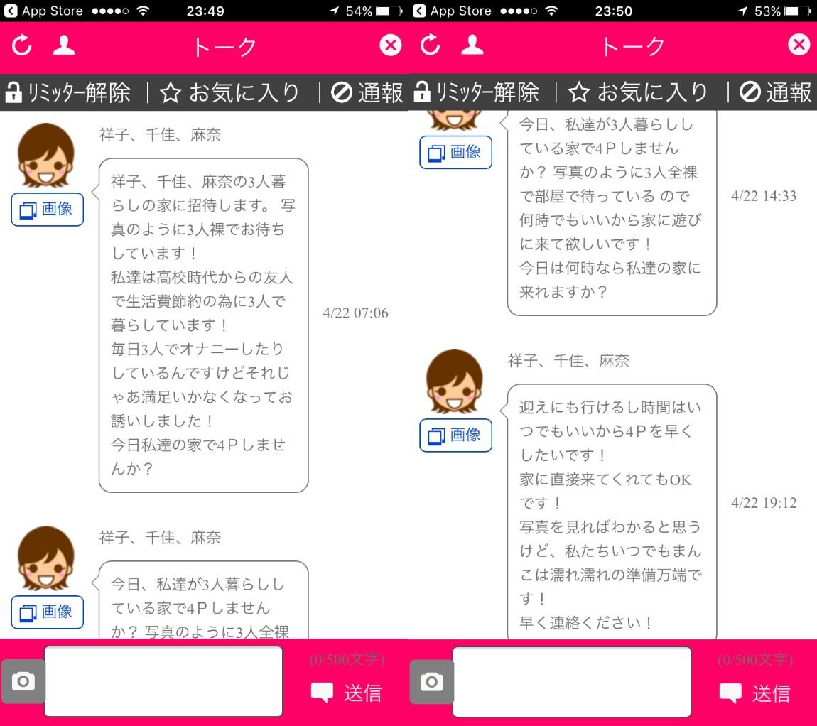 悪質アプリ恋チャットですぐ繋がれる出会いsnsサクラの祥子、千佳、麻奈
