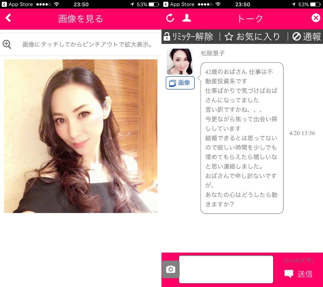 悪質アプリ恋チャットですぐ繋がれる出会いsnsサクラの松阪景子