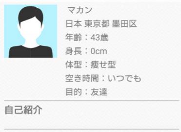 LICO -無料登録の出会系アプリ-プロフィール
