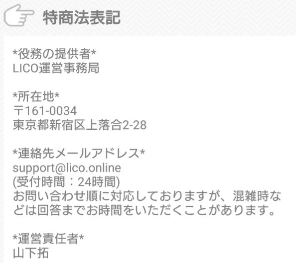 LICO -無料登録の出会系アプリ-運営会社