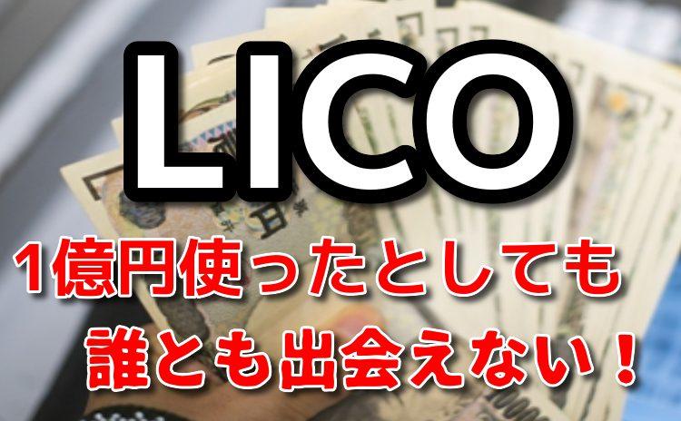 出会い系はLICO - 近所出会い探しのチャット系SNS(完全おとなの出逢い!趣味の出逢いなら趣味友達募集アプリ!)1億円使っても出会えない