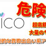 出会い系はLICO - 近所出会い探しのチャット系SNS(完全おとなの出逢い!趣味の出逢いなら趣味友達募集アプリ!)