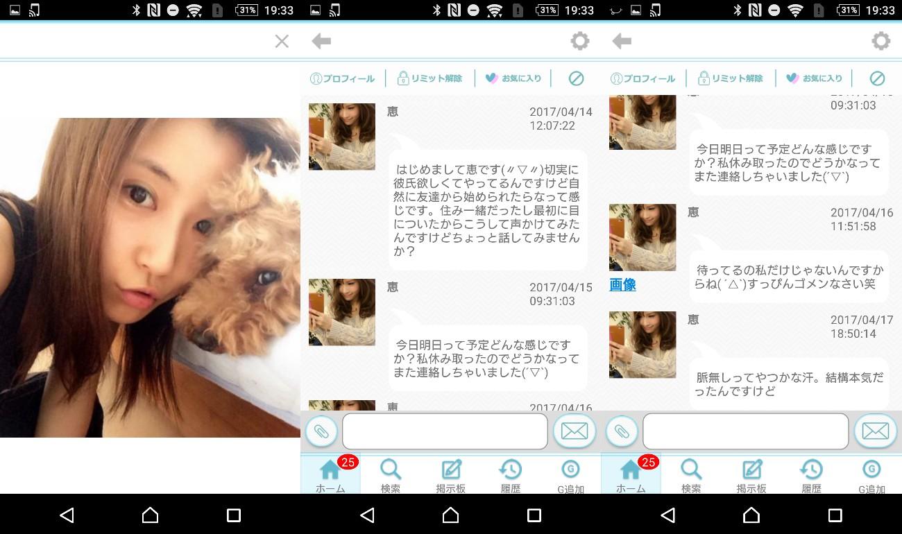 LICO -無料登録の出会系アプリ-サクラの恵
