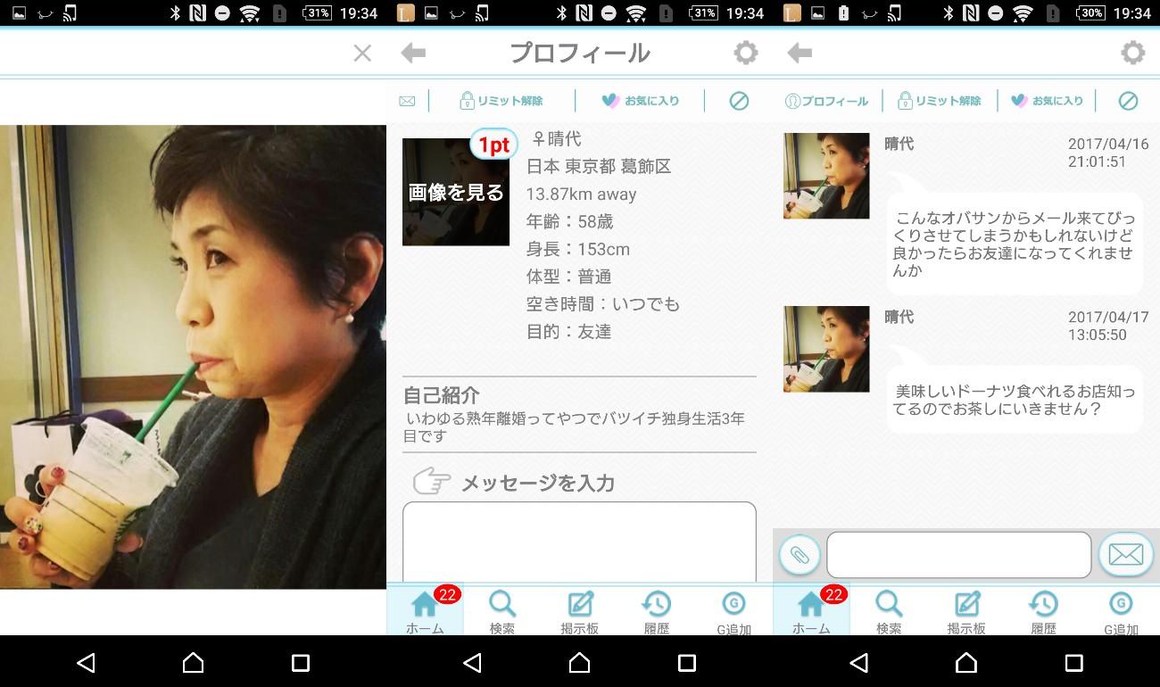 LICO -無料登録の出会系アプリ-サクラの晴代