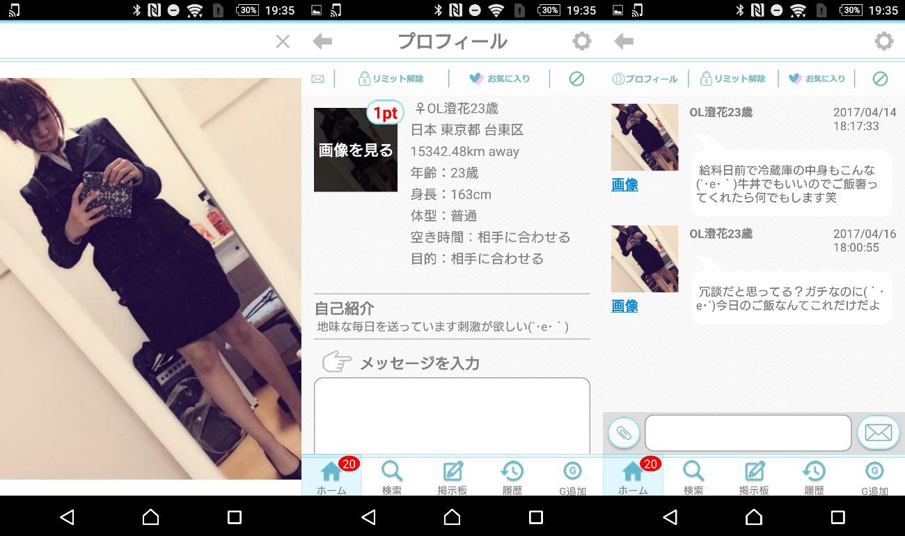 LICO -無料登録の出会系アプリ-サクラのOL澄花23歳