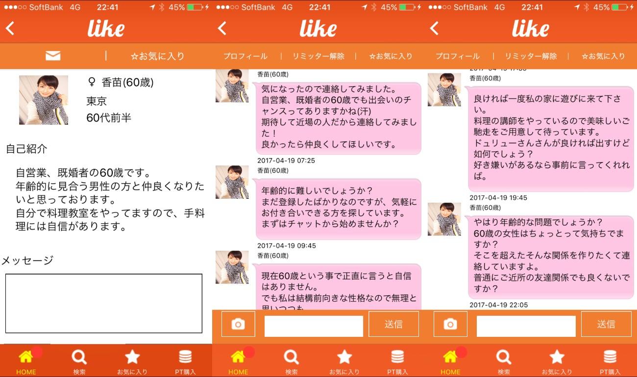 出会いのlike -ご近所検索大人掲示板 最新チャットsnsツール-サクラの香苗(60歳)