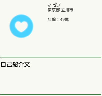 Match-恋愛マッチングアプリ♪入会無料SNSチャット-プロフィール