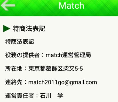 Match-恋愛マッチングアプリ♪入会無料SNSチャット-運営会社