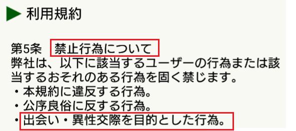Match-恋愛マッチングアプリ♪入会無料SNSチャット-利用規約