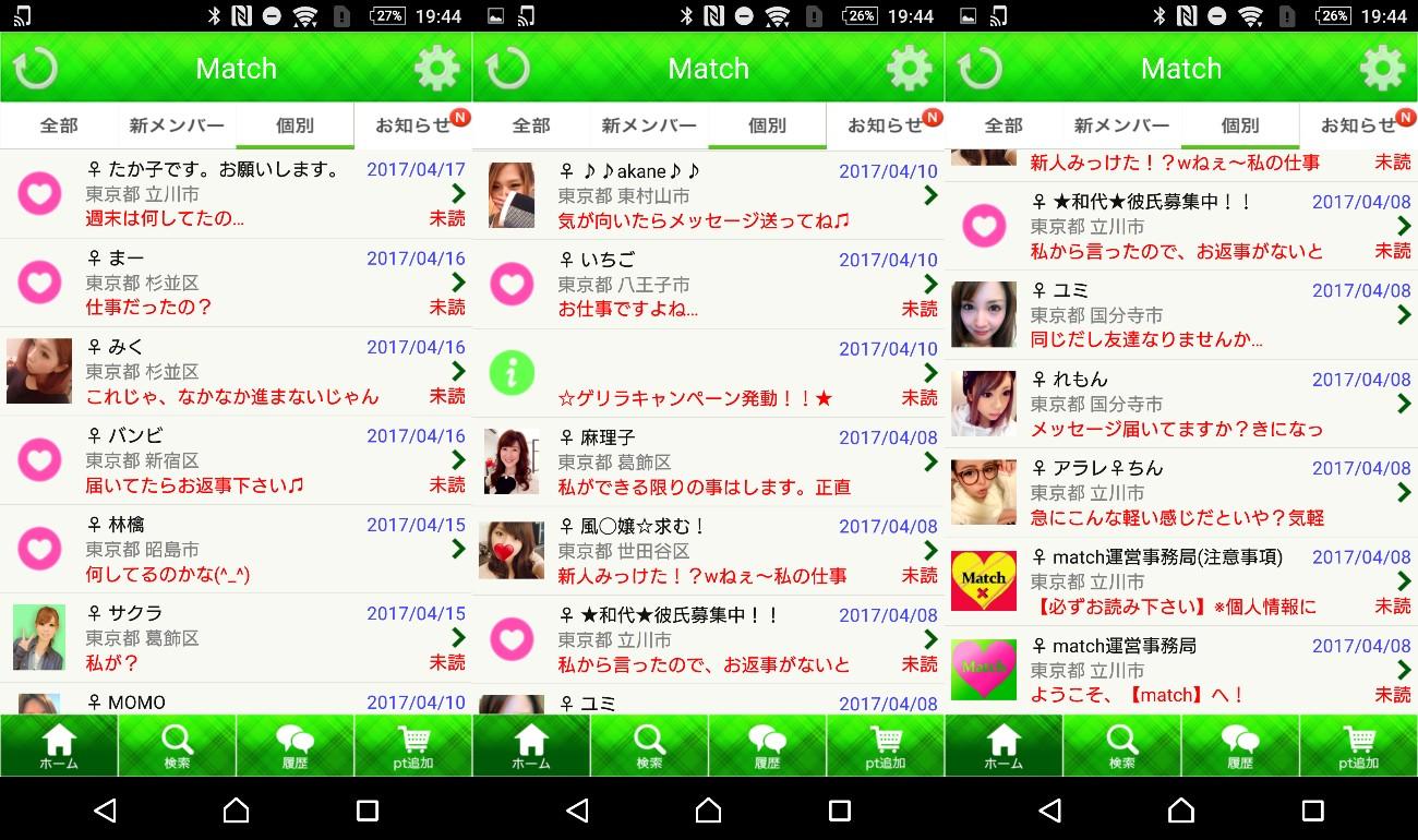 Match-恋愛マッチングアプリ♪入会無料SNSチャット-サクラ一覧
