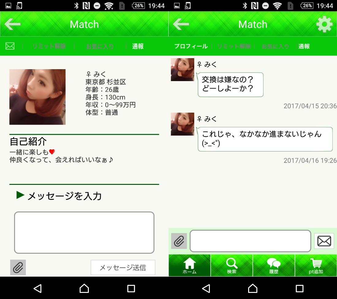 Match-恋愛マッチングアプリ♪入会無料SNSチャット-サクラのみく