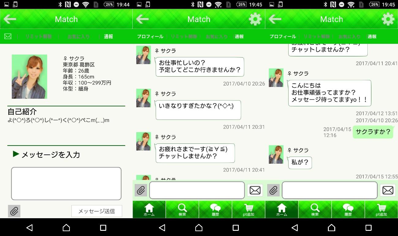 Match-恋愛マッチングアプリ♪入会無料SNSチャット-サクラのサクラ