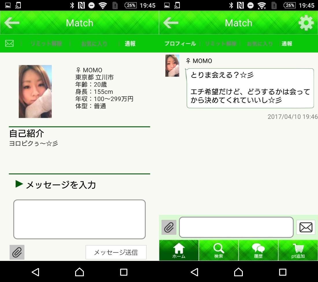 Match-恋愛マッチングアプリ♪入会無料SNSチャット-サクラのMOMO