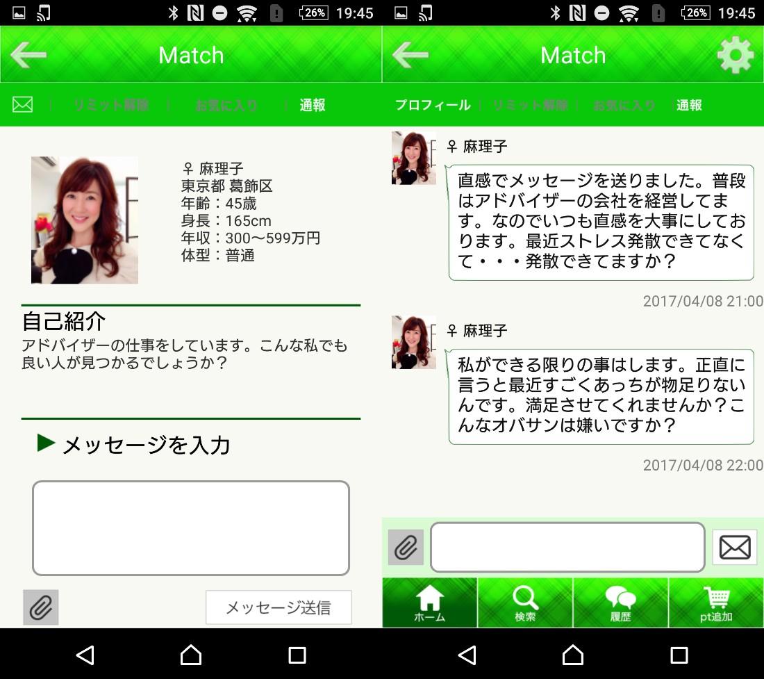 Match-恋愛マッチングアプリ♪入会無料SNSチャット-サクラの麻理子