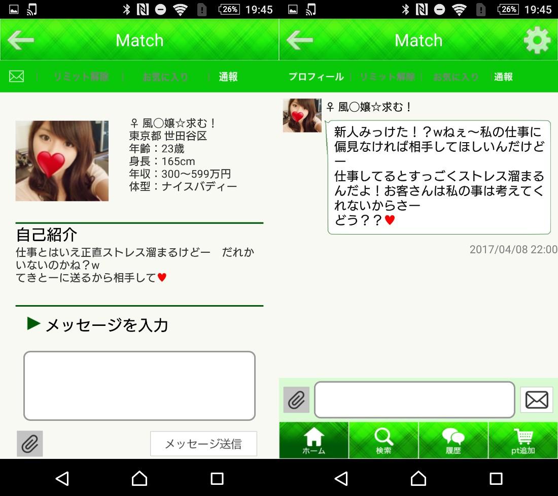 Match-恋愛マッチングアプリ♪入会無料SNSチャット-サクラの風〇嬢☆求む!