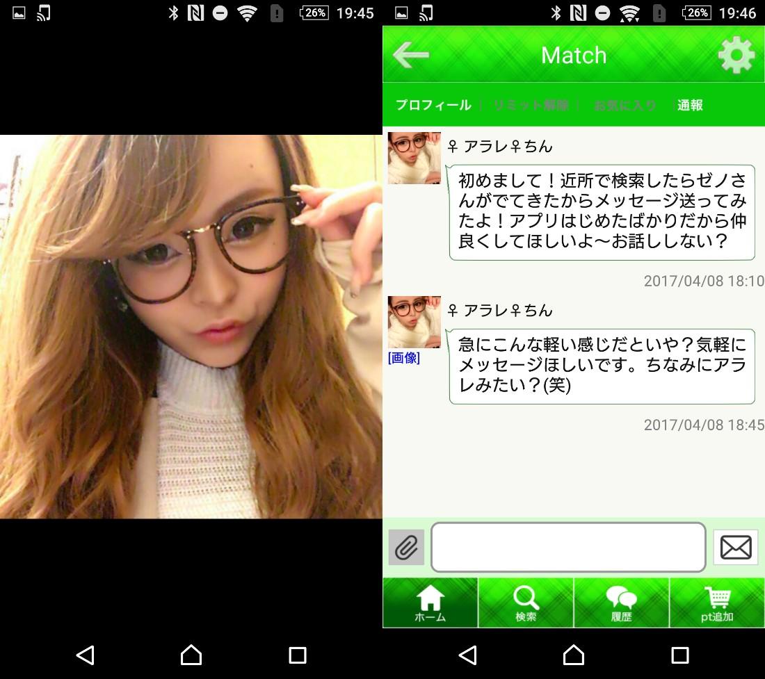 Match-恋愛マッチングアプリ♪入会無料SNSチャット-サクラのアラレちん