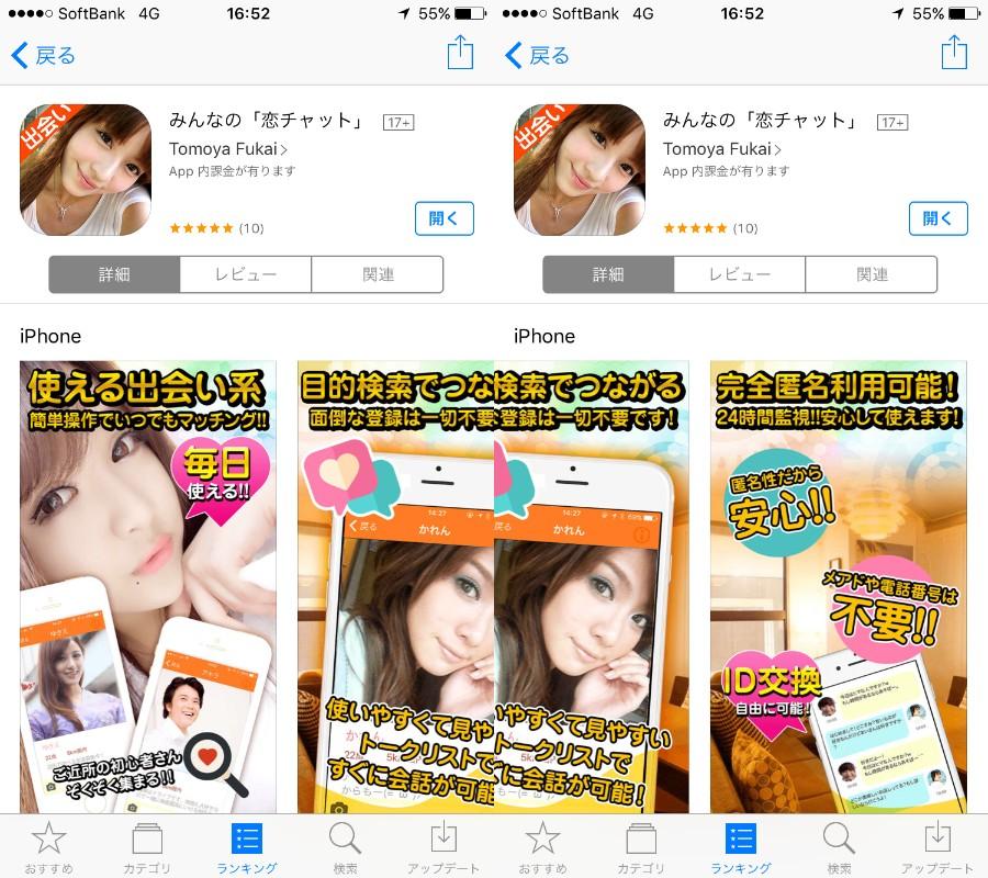 出会い系アプリみんなの「恋チャット」