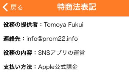 出会い系アプリみんなの「恋チャット」運営会社