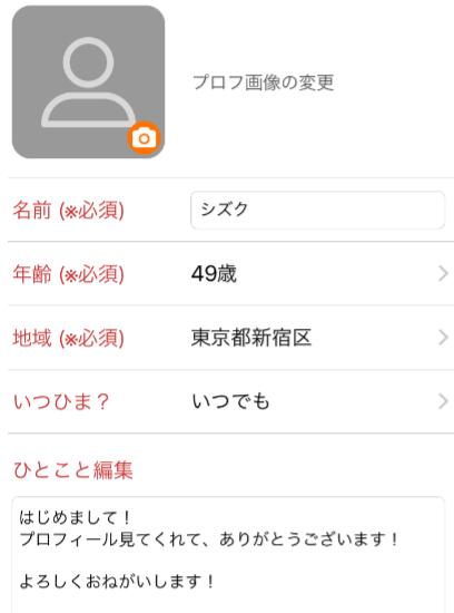 出会い系アプリみんなの「恋チャット」プロフィール