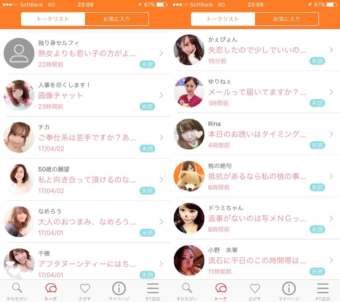 出会い系アプリみんなの「恋チャット」サクラ一覧