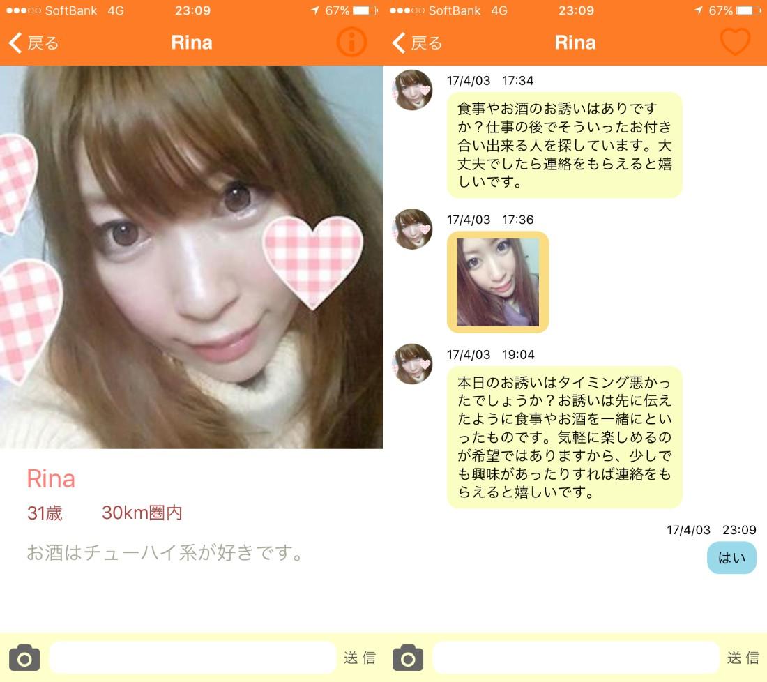 出会い系アプリみんなの「恋チャット」サクラのRina