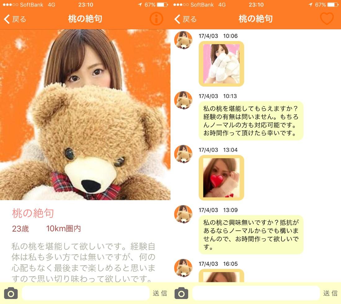 出会い系アプリみんなの「恋チャット」サクラの桃の絶句
