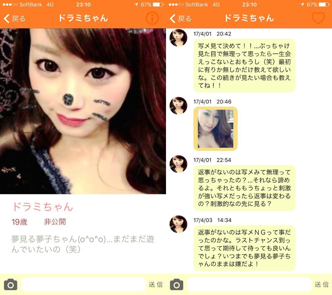 出会い系アプリみんなの「恋チャット」サクラのドラミちゃん
