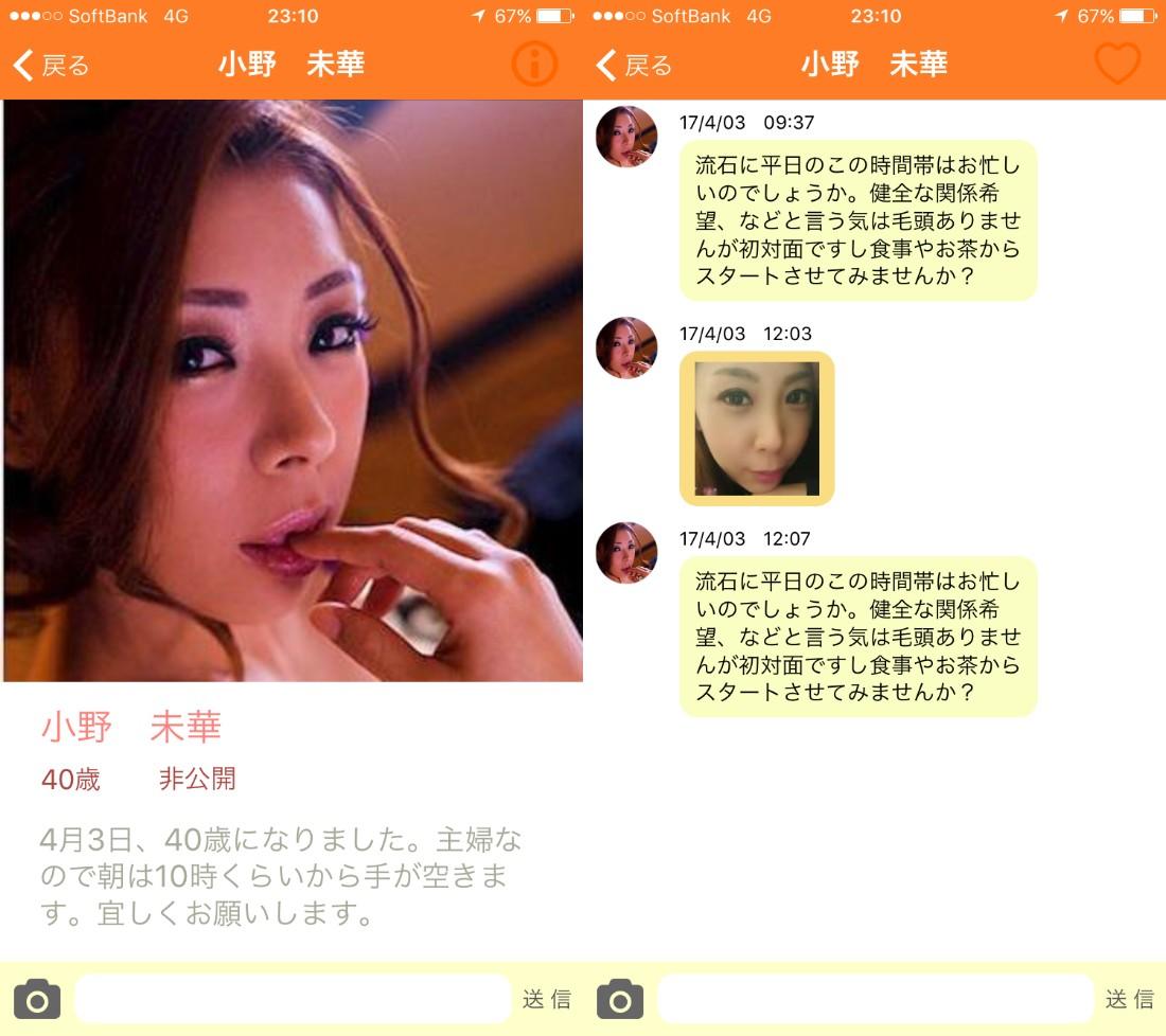 出会い系アプリみんなの「恋チャット」サクラの