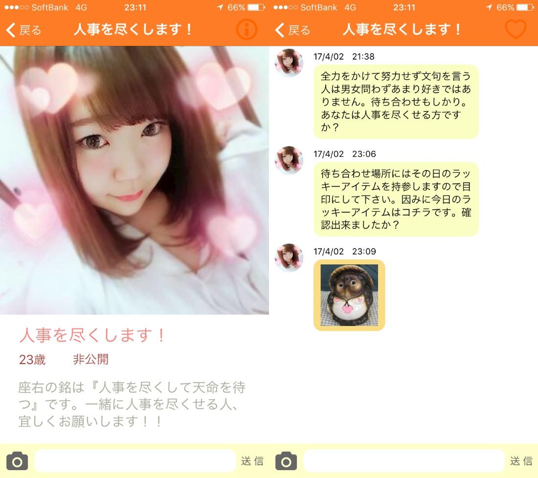 出会い系アプリみんなの「恋チャット」サクラの人事を尽くします!