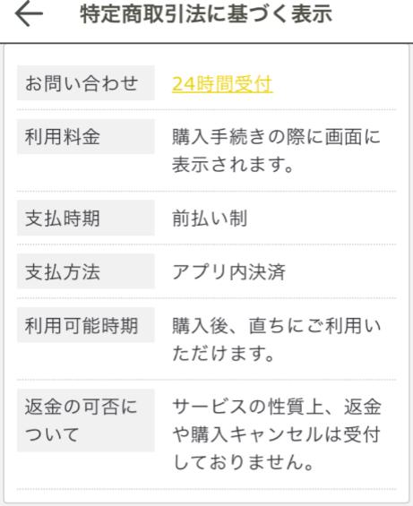 ビデオ通話で出会えるアプリ、大阪livetalk特商法