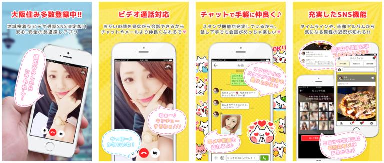 ビデオ通話で出会えるアプリ、大阪livetalk