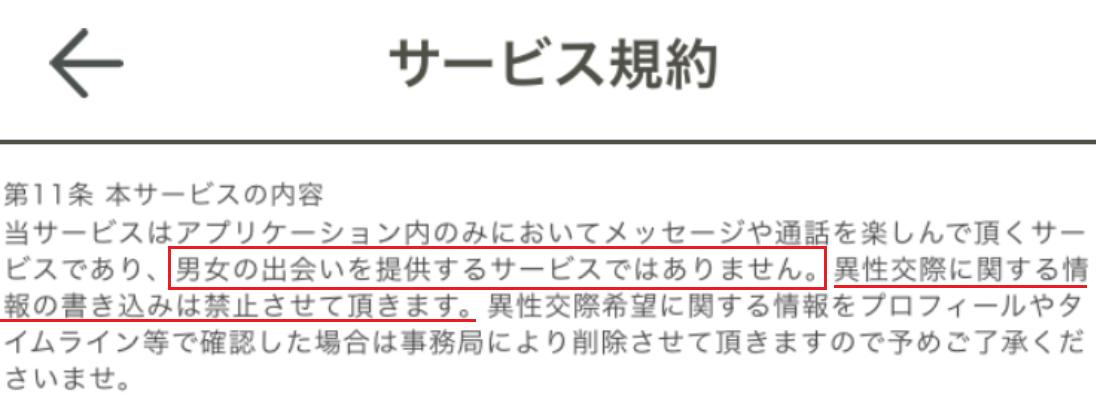 ビデオ通話で出会えるアプリ、大阪livetalk利用規約
