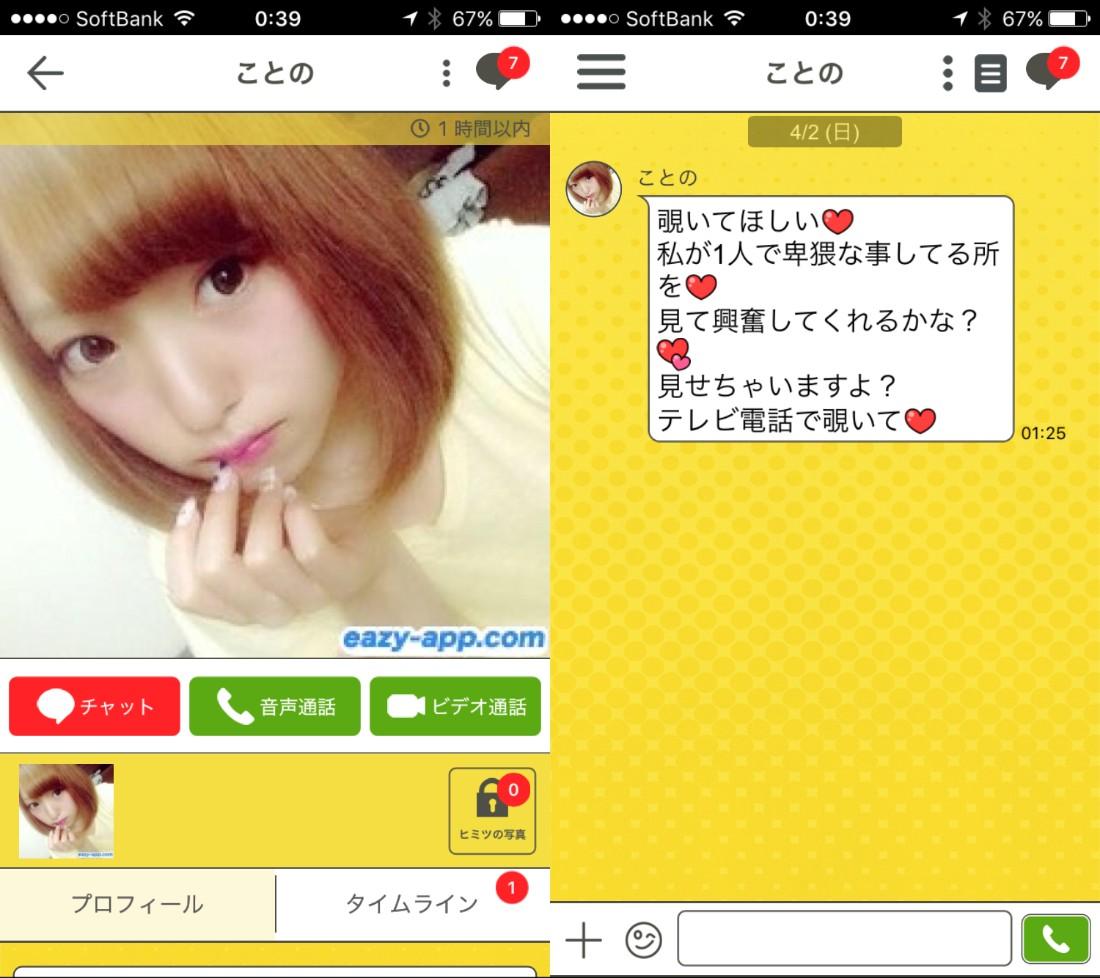 ビデオ通話で出会えるアプリ、大阪livetalkサクラ一覧