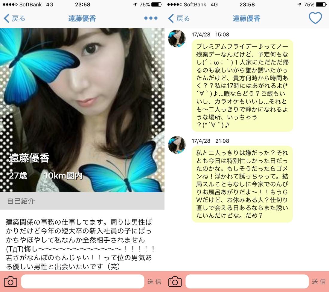 悪質出会い系アプリ「大人のマッチング」サクラの遠藤優香