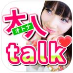 サクラ出会い系アプリ「大人トーク」