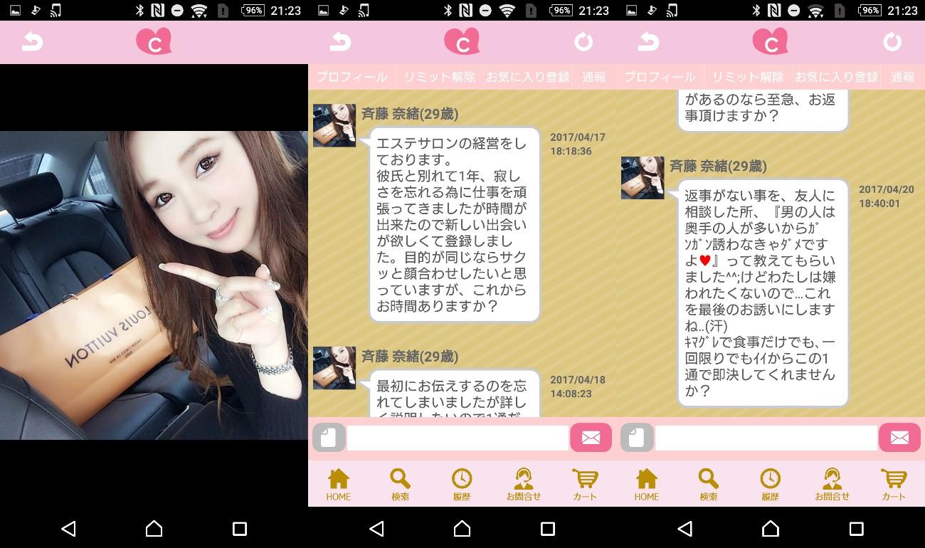 恋愛CHANNEL 婚活や恋活をしたいあなたをサポート!サクラの斉藤奈緒