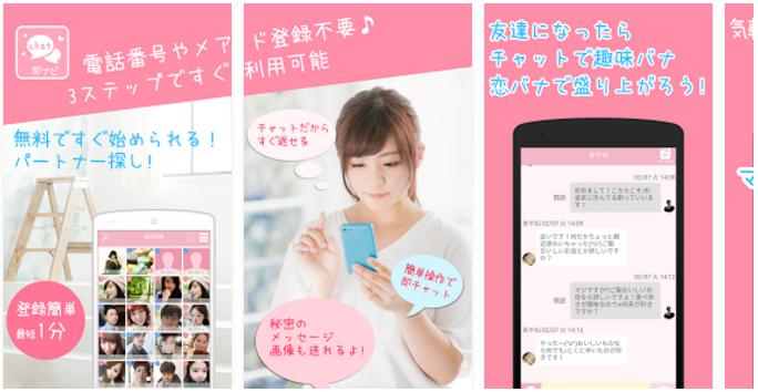 登録無料で恋人友達を即ナビ!簡単SNSチャットアプリ