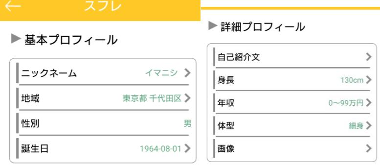 悪質出会い系アプリ「スフレ」会員登録