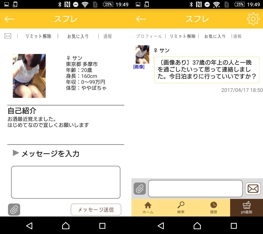 悪質出会い系アプリ「スフレ」サクラのサン