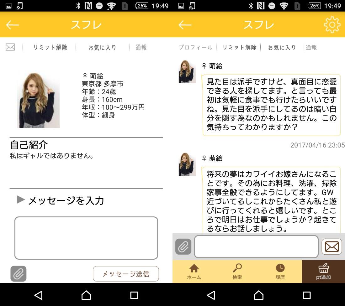 悪質出会い系アプリ「スフレ」サクラの萌絵