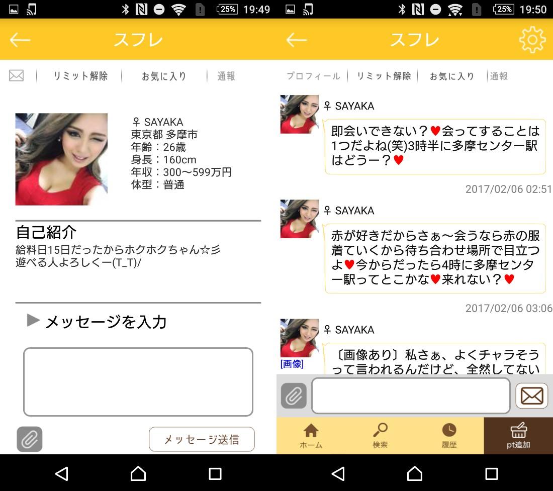 悪質出会い系アプリ「スフレ」サクラのSAYAKA