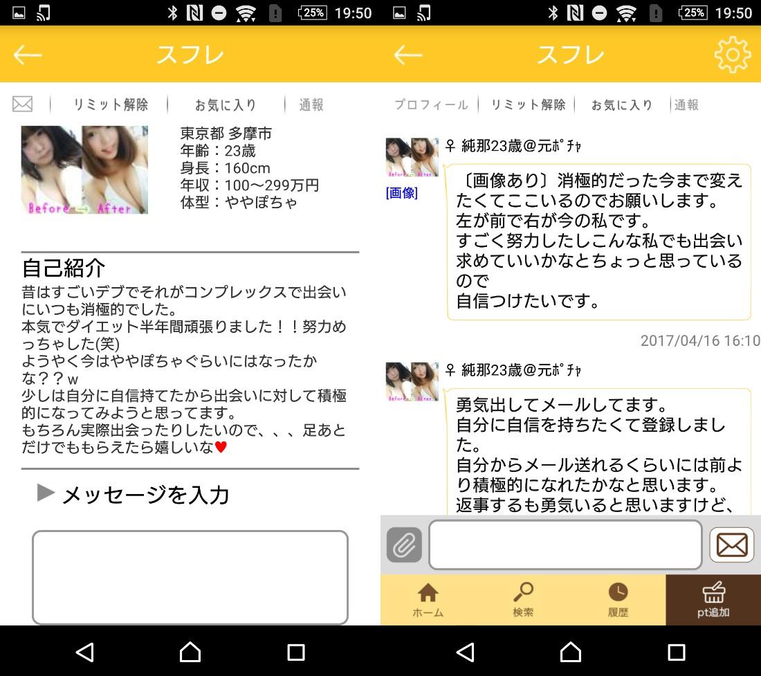 悪質出会い系アプリ「スフレ」サクラの純菜23歳@元ポチャ